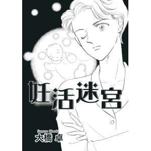 妊活迷宮 電子書籍版 / 大橋卓 ebookjapan