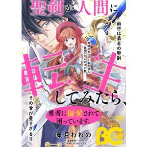 【電子版】B's-LOG COMIC 2021 Apr. Vol.99 電子書籍版 / 編:コミックビーズログ編集部|ebookjapan