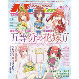 Megami Magazine(メガミマガジン) 2021年5月号 電子書籍版 / Megami Magazine(メガミマガジン)編集部|ebookjapan