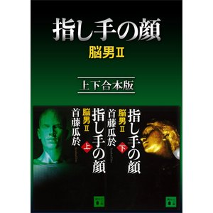 【初回50%OFFクーポン】指し手の顔 脳男2 上下合本版 電子書籍版 / 首藤瓜於|ebookjapan