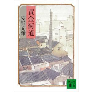 黄金街道 電子書籍版 / 安野光雅|ebookjapan