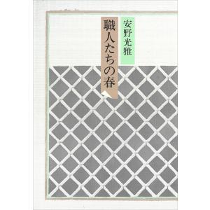 職人たちの春 電子書籍版 / 安野光雅|ebookjapan