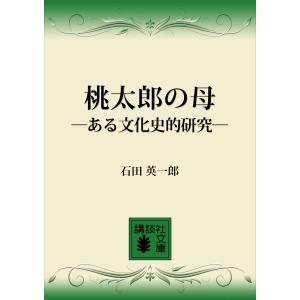 桃太郎の母 ―ある文化史的研究― 電子書籍版 / 石田英一郎|ebookjapan
