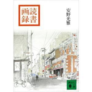 読書画録 電子書籍版 / 安野光雅|ebookjapan
