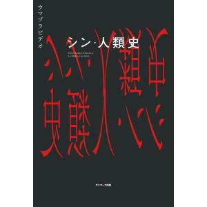 シン・人類史 電子書籍版 / 著:ウマヅラビデオ