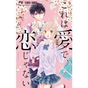 これは愛で、恋じゃない (6) 電子書籍版 / 梅澤麻里奈 ebookjapan