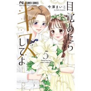 目覚めたらキスしてよ (5) 電子書籍版 / 今澤まいこ ebookjapan