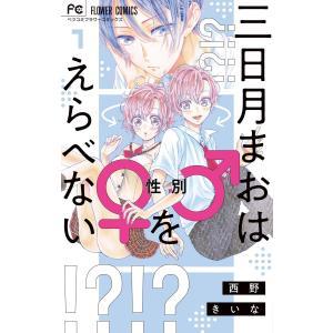 三日月まおは♂♀をえらべない (1) 電子書籍版 / 西野きいな ebookjapan