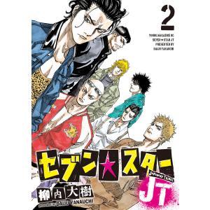 セブン☆スターJT (2) 電子書籍版 / 柳内大樹 ebookjapan