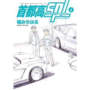 首都高SPL (6) 電子書籍版 / 楠みちはる|ebookjapan
