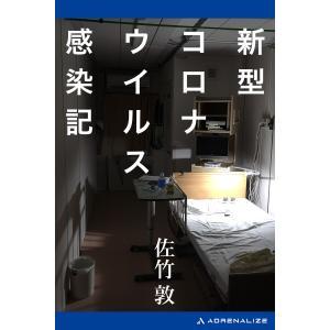 新型コロナウイルス感染記 電子書籍版 / 著:佐竹敦|ebookjapan
