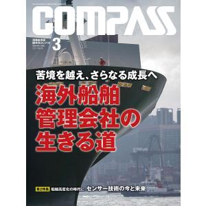 海事総合誌COMPASS2021年3月号 苦境を越え、さらなる成長へ 海外船舶管理会社の生きる道 電子書籍版 / 編:COMPASS編集部 ebookjapan