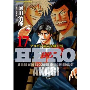 HERO―アカギの遺志を継ぐ男―17 電子書籍版 / 著:前田治郎 協力:福本伸行|ebookjapan