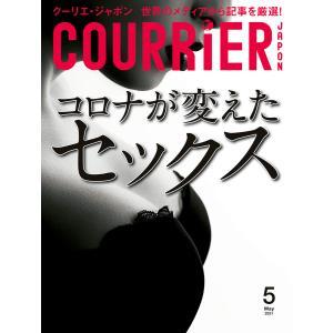 COURRiER Japon[電子書籍パッケージ版] 2021年 5月号 電子書籍版 / 講談社|ebookjapan