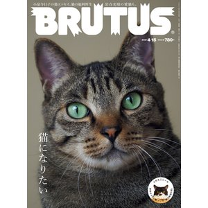 BRUTUS (ブルータス) 2021年 4月15日号 No.936 [猫になりたい] 電子書籍版 / BRUTUS編集部|ebookjapan