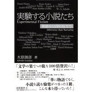 実験する小説たち 電子書籍版 / 木原 善彦|ebookjapan