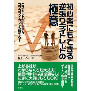 【初回50%OFFクーポン】初心者にもできる逆張りデイトレードの極意 電子書籍版 / Rょーへー ebookjapan