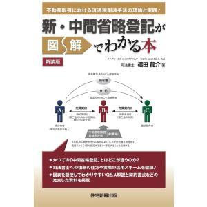 新・中間省略登記が図解でわかる本 新装版 電子書籍版 / 福田龍介|ebookjapan