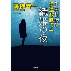 刑事特捜隊 伊達政鷹2 織姫の夜 電子書籍版 / 鳴神響一|ebookjapan