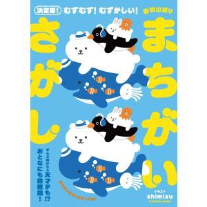 決定版!むずむず! むずかしい! 動物山盛りまちがいさがし 電子書籍版 / shimizu|ebookjapan