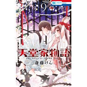 天堂家物語 (9) 電子書籍版 / 斎藤けん|ebookjapan