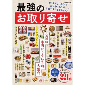 ぴあMOOK 最強のお取り寄せ 電子書籍版 / ぴあMOOK編集部|ebookjapan