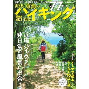 ぴあMOOK 爽快!東海のハイキング 電子書籍版 / ぴあMOOK編集部|ebookjapan