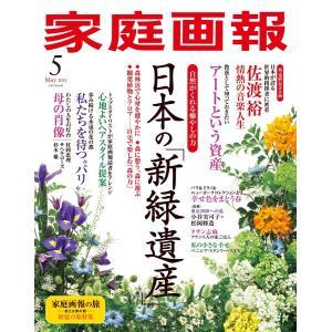 家庭画報 2021年5月号 電子書籍版 / 家庭画報編集部|ebookjapan
