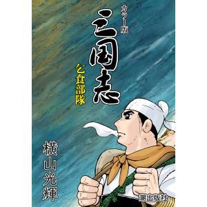 【連載】カラー版 三国志 乞食部隊 電子書籍版 / 横山光輝