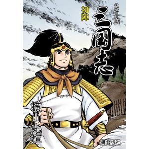 【連載】カラー版 三国志 初陣 電子書籍版 / 横山光輝 ebookjapan