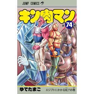 キン肉マン (74) 電子書籍版 / ゆでたまご ebookjapan