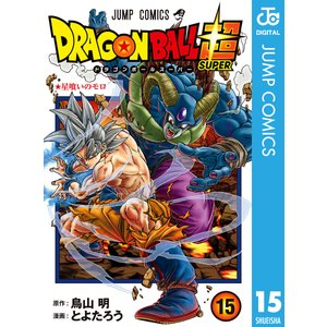ドラゴンボール超 (15) 電子書籍版 / 漫画:とよたろう 原作:鳥山明|ebookjapan