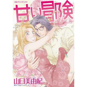 甘い冒険 電子書籍版 / 山口美由紀 原作:ジル・シャルヴィス