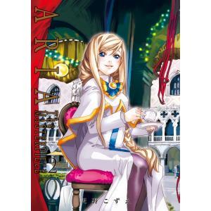 ARIA完全版 [ARIA The MASTERPIECE] (2) 電子書籍版 / 天野こずえ|ebookjapan