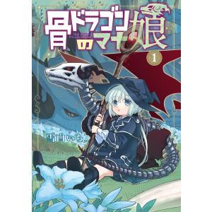 骨ドラゴンのマナ娘 (1) 電子書籍版 / 雪白いち