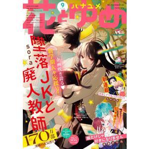 【電子版】花とゆめ 9号(2021年) 電子書籍版 / 花とゆめ編集部 ebookjapan