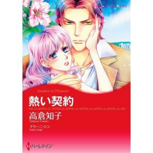 熱い契約 10話(単話) 電子書籍版 / 高倉知子 原作:ナリーニ・シン ebookjapan