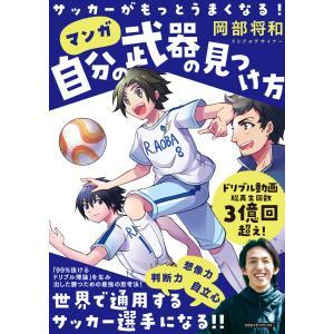 サッカーがもっとうまくなる! 自分の武器の見つけ方 電子書籍版 / 岡部将和(著者)|ebookjapan