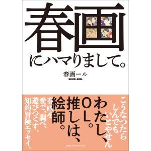 春画にハマりまして。 電子書籍版 / 春画ール(著者)|ebookjapan