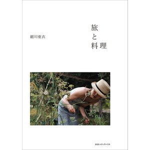 旅と料理 電子書籍版 / 細川亜衣(著者)|ebookjapan