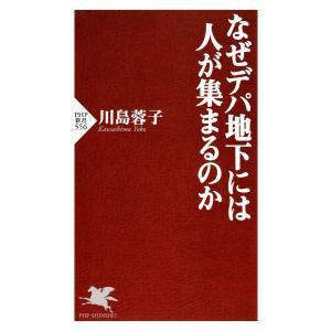 なぜデパ地下には人が集まるのか 電子書籍版 / 川島蓉子(著)|ebookjapan