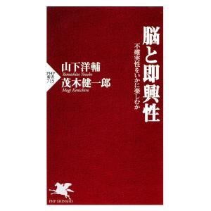 脳と即興性 電子書籍版 / 山下洋輔(著)/茂木健一郎(著)|ebookjapan
