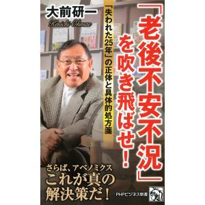 「老後不安不況」を吹き飛ばせ! 電子書籍版 / 大前研一(著)|ebookjapan