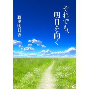 【初回50%OFFクーポン】それでも、明日を向く 電子書籍版 / 藤里明日香|ebookjapan