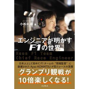 エンジニアが明かすF1の世界 電子書籍版 / 小松 礼雄|ebookjapan