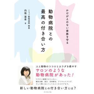 かけがえのない家族を守る 動物病院との最高の付き合い方 電子書籍版 / 著:向後亜希|ebookjapan
