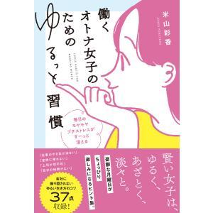働くオトナ女子のためのゆるっと習慣 電子書籍版 / 米山彩香