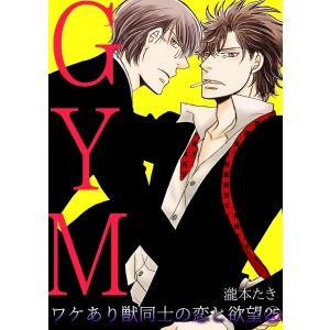 GYM〜ワケあり獣同士の恋と欲望〜(25) 電子書籍版 / 瀧本たき|ebookjapan