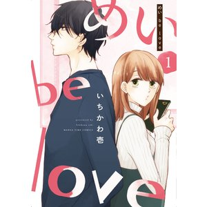 【初回50%OFFクーポン】めい be love 1巻 電子書籍版 / いちかわ壱|ebookjapan
