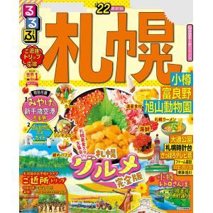 るるぶ札幌 小樽 富良野 旭山動物園'22 電子書籍版 / 編集:JTBパブリッシング|ebookjapan